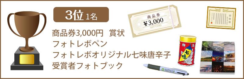 3位1名。商品券3,000円+賞状+フォトレボペン+フォトレボオリジナル七味唐辛子+受賞者フォトブック