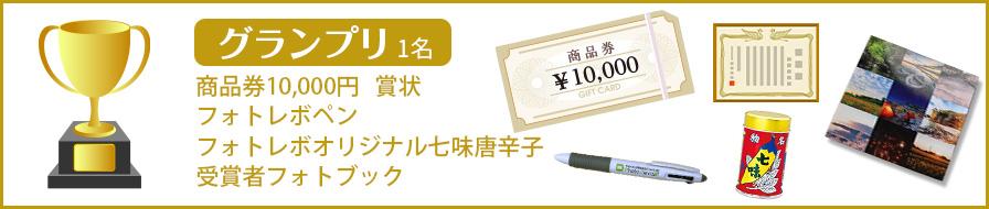 グランプリ1名。商品券10,000円+賞状+フォトレボペン+フォトレボオリジナル七味唐辛子+受賞者フォトブック
