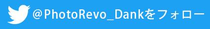 フォトレボ公式Twitterをフォロー