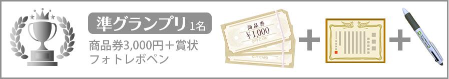 準グランプリ1名。商品券3,000円+賞状+フォトレボペン