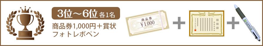 3位~6位各1名。商品券1,000円+賞状+フォトレボペン