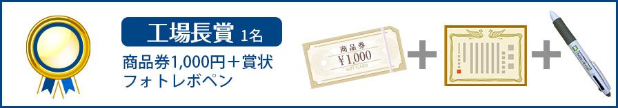 工場長賞1名。商品券1,000円+賞状+フォトレボペン