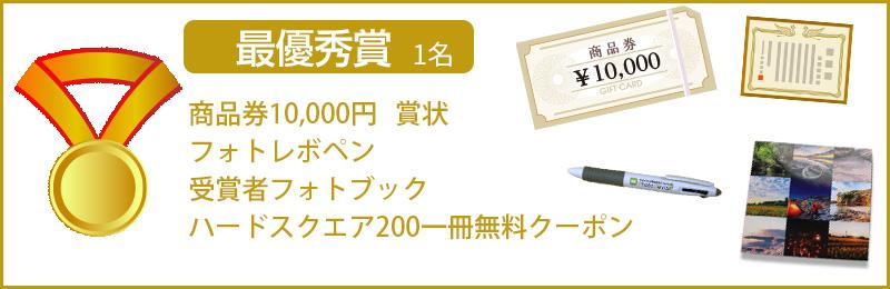 最優秀賞1名。商品券10,000円、賞状、フォトレボペン、受賞者フォトブック、ハードスクエア200一冊無料クーポン