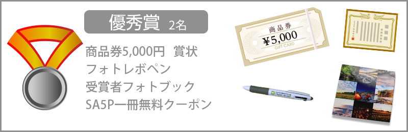 優秀賞2名。商品券5,000円、賞状、フォトレボペン、受賞者フォトブック、SA5P一冊無料クーポン