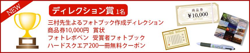 三村漢先生ディレクション1名。商品券5,000円、賞状、フォトレボペン、受賞者フォトブック、ハードスクエア200一冊無料クーポン