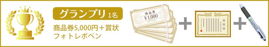 グランプリ1名。商品券5,000円+賞状+フォトレボペン