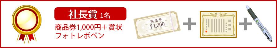 社長賞1名。商品券1,000円+賞状+フォトレボペン