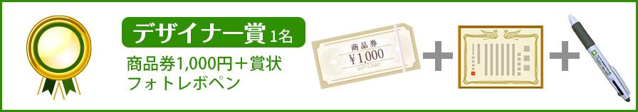デザイナー賞1名。商品券1,000円+賞状+フォトレボペン